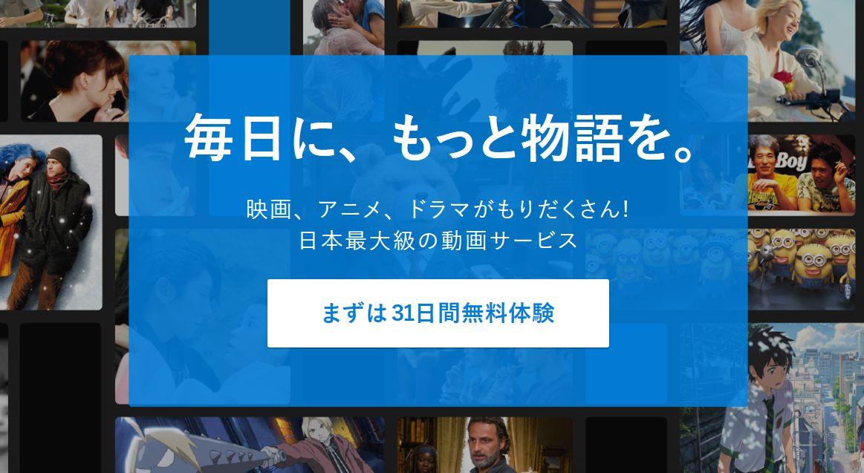 U-NEXT 動画 31日