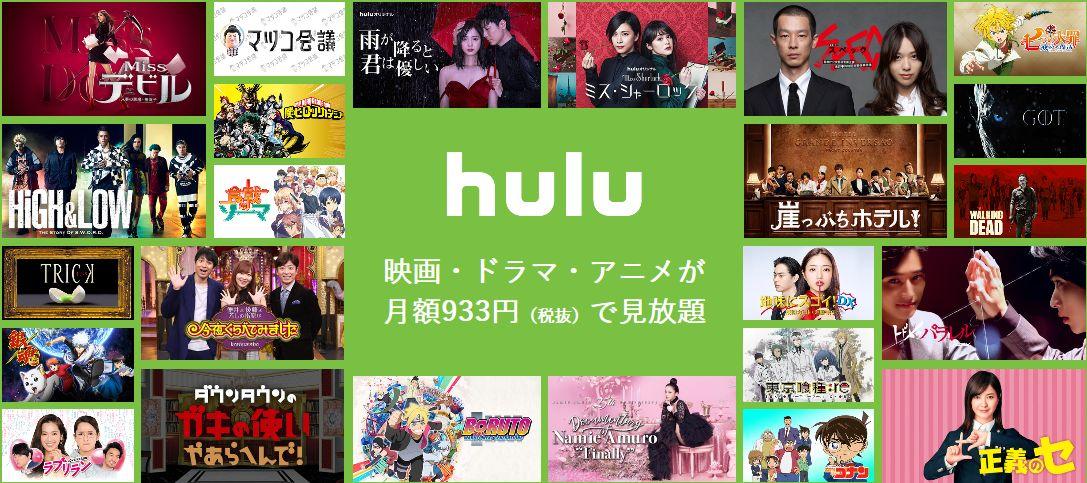hulu 動画 VOD