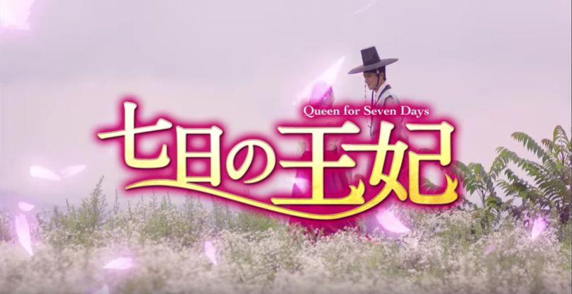 七日の王妃 動画 日本語字幕