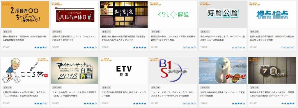 U-NEXT NHKドラマ ドキュメント