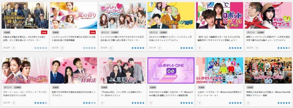 U-NEXT 韓国 ドラマ