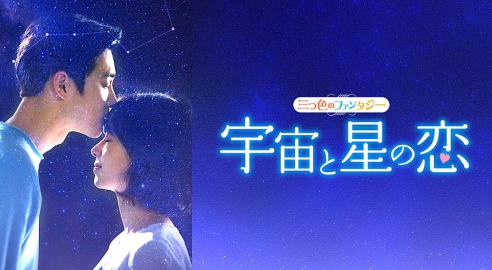 宇宙と星の恋 動画 韓国ドラマ