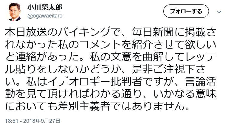 小川榮太郎 新潮45